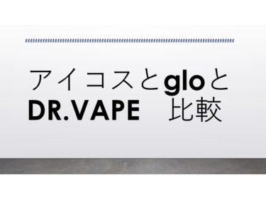 アイコスとgloとDR.VAPE 比較