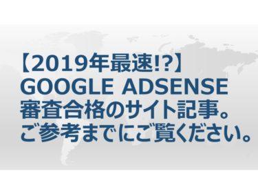 【2019年最速!?】Google AdSense審査合格のサイト記事。ご参考までにご覧ください。