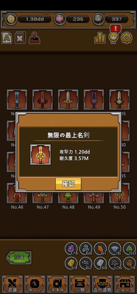 最後の剣のアップ画像