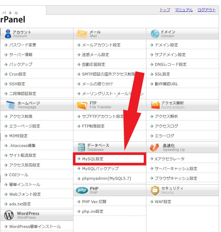 エックスサーバーサーバーパネルのMySQL設定への行き方