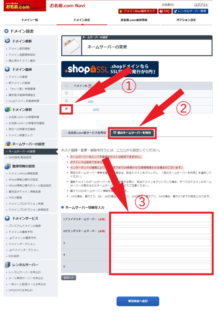 ネームサーバーの変更ページでのチェック項目