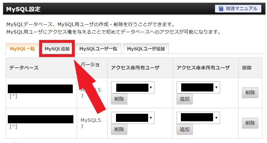 MySQL設定のMySQL追加への行き方