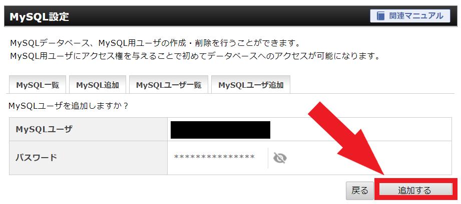 MySQLユーザ追加入力確認画面