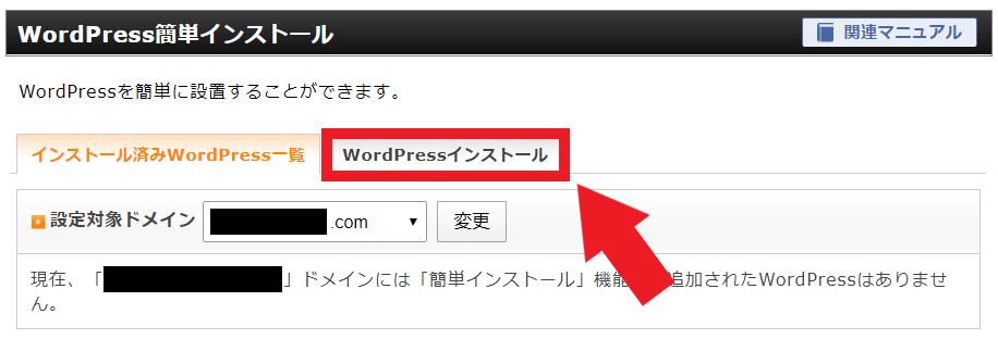 WordPressインストール画面への行き方