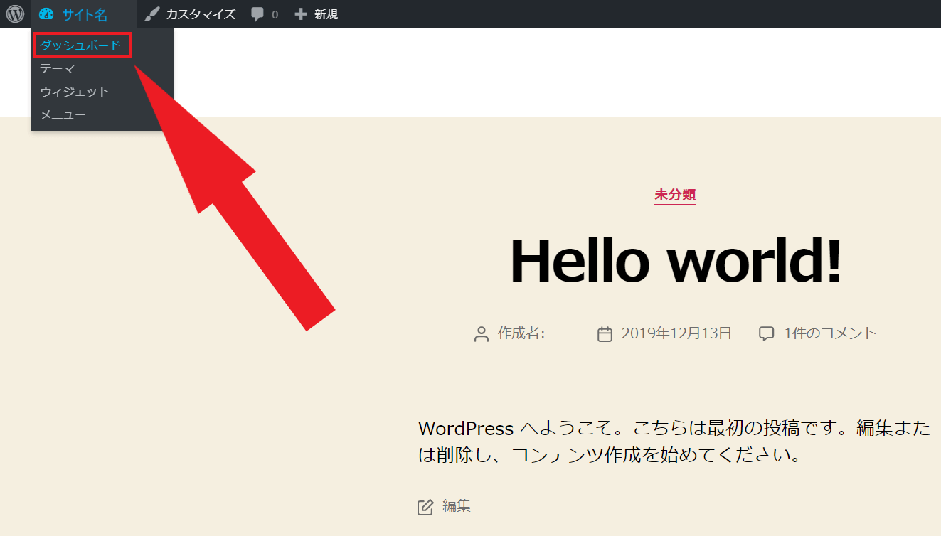 ブログトップページからの管理画面(ダッシュボード)への行き方
