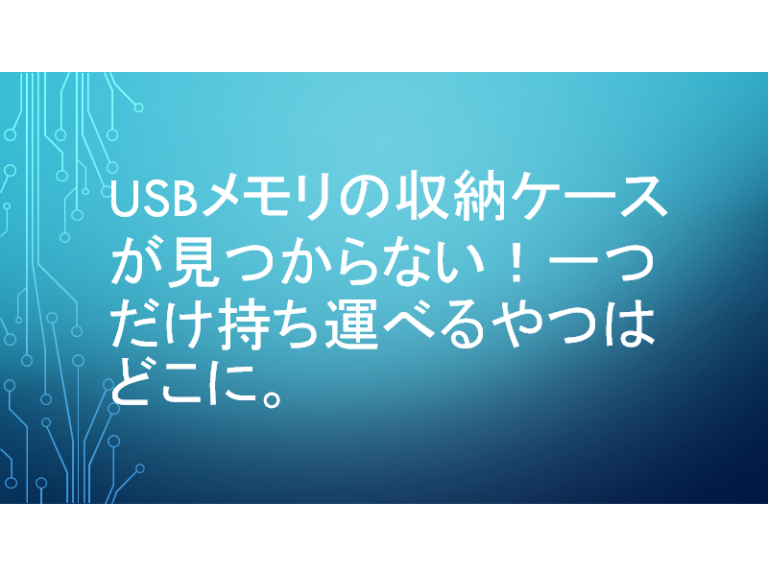 USBメモリの収納ケースが見つからないという題名