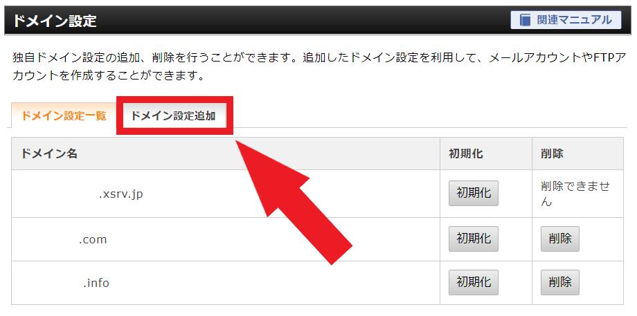 ドメイン設定画面で「ドメイン設定追加」をクリック