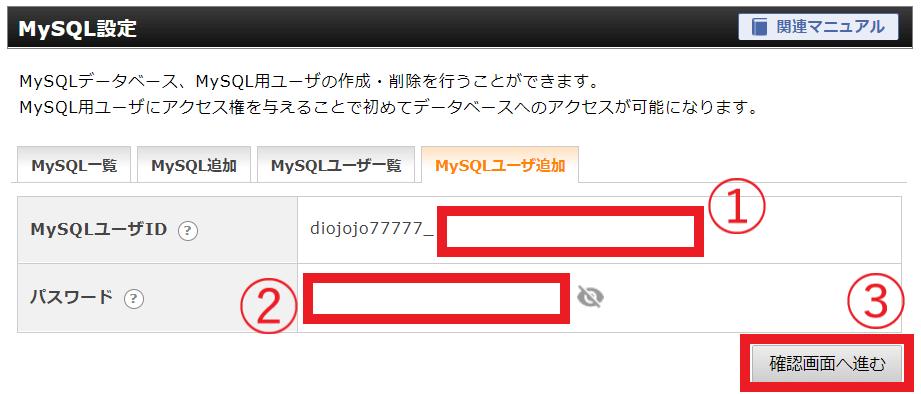 MySQLユーザ追加入力
