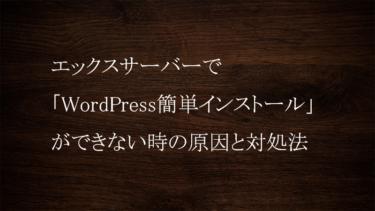 エックスサーバーで「WordPress簡単インストール」ができない時の原因と対処法