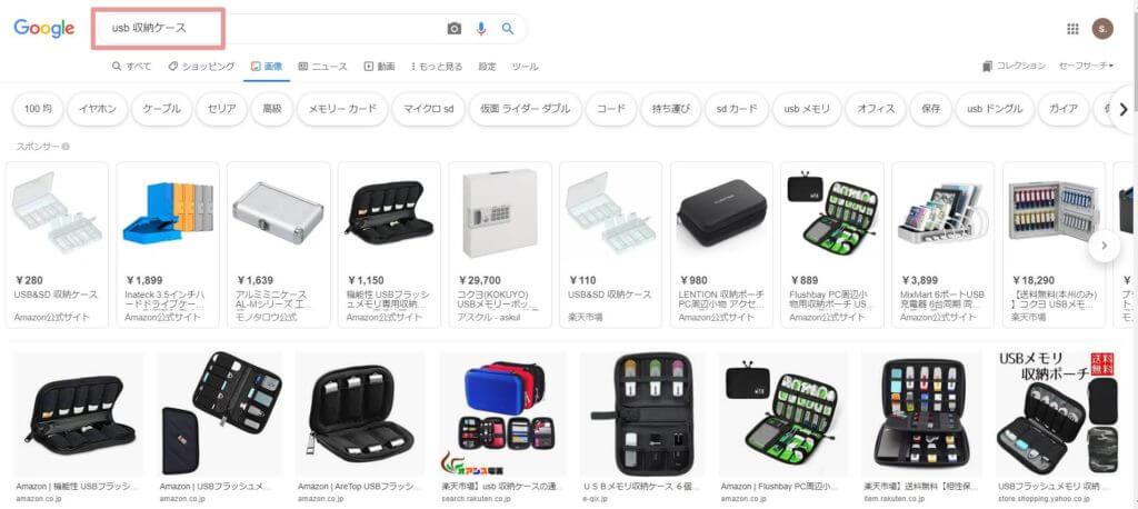 グーグル画像検索でUSB収納ケースを探した画面