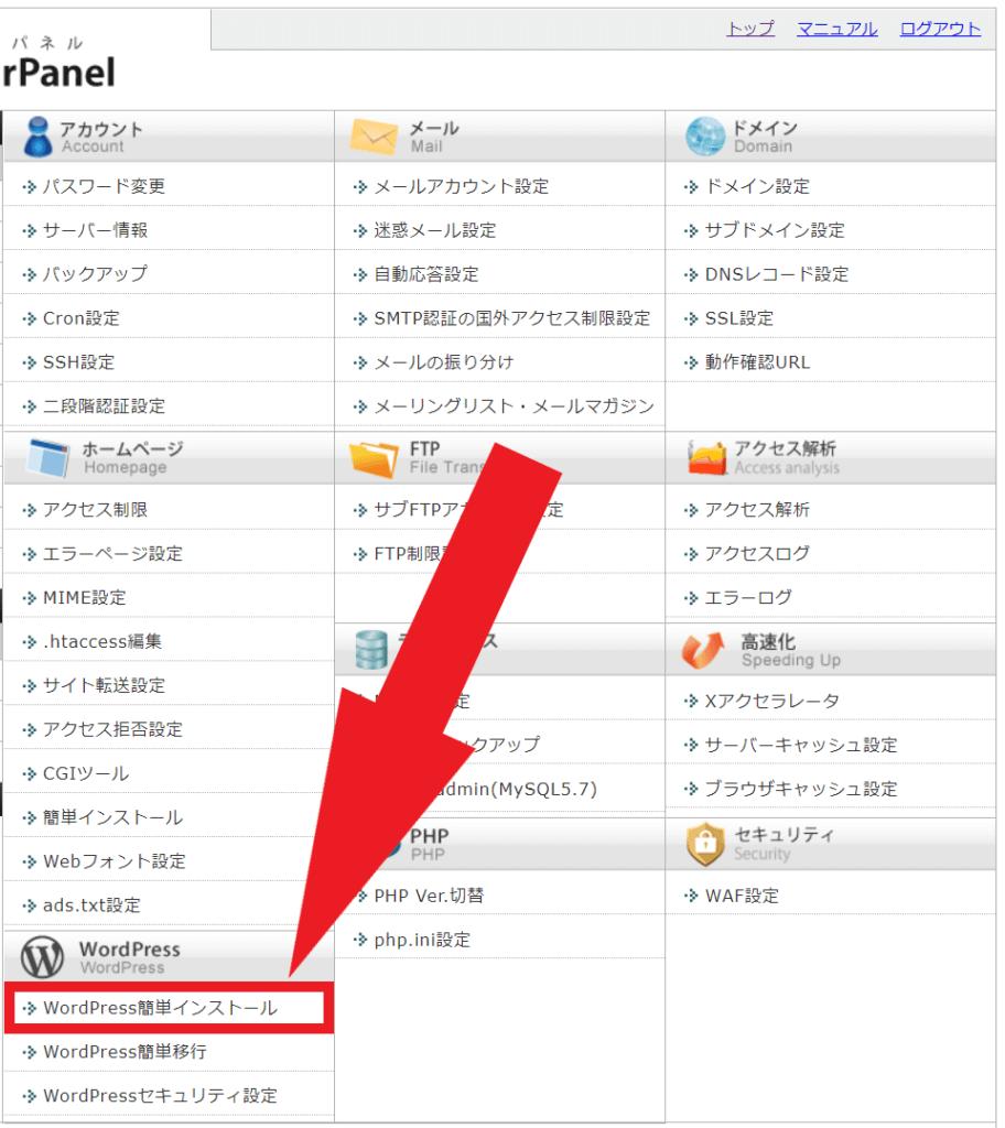 サーバーパネルトップWordPress簡単インストールへの行き方