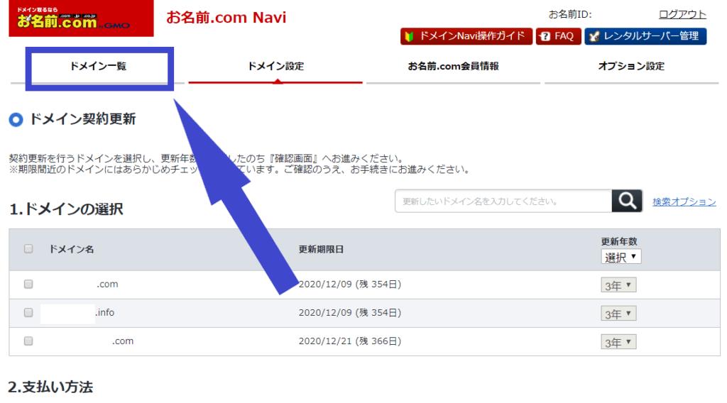 お名前.comNaviのドメイン一覧への行き方