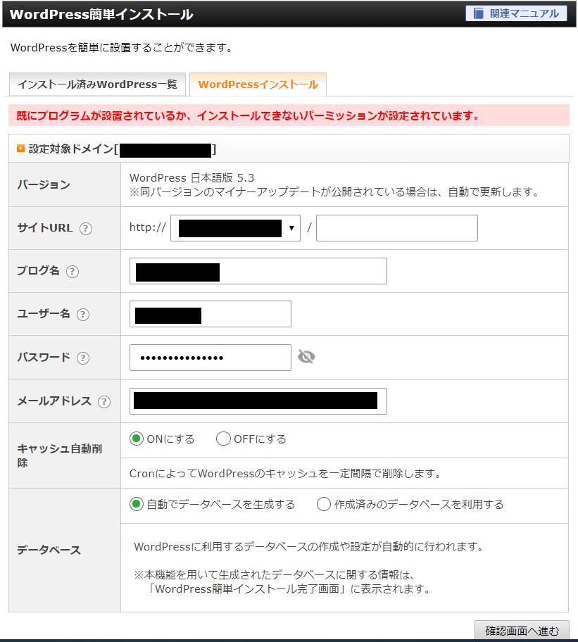 ワードプレスの簡単インストールエラーの画面
