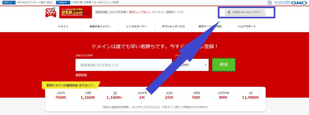 お名前.comNaviのログインの位置