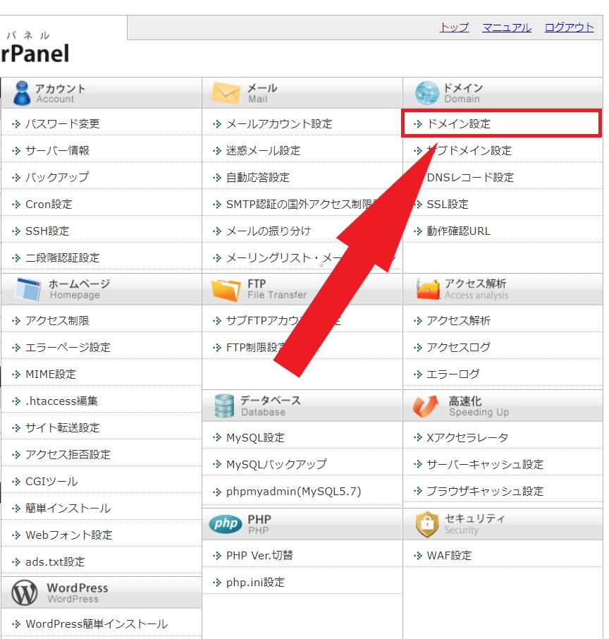 エックスサーバーサーバーパネルでドメイン設定のページへの行き方