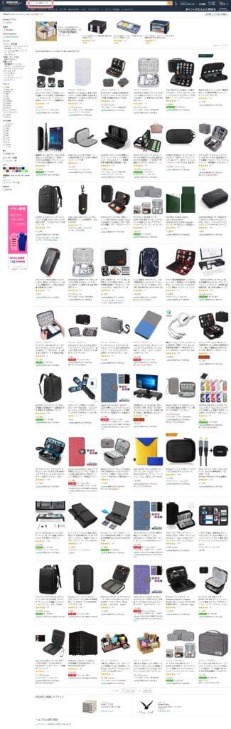 AmazonでUSB収納ケースを探した画面