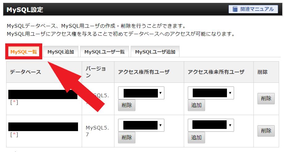 MySQL一覧への行き方