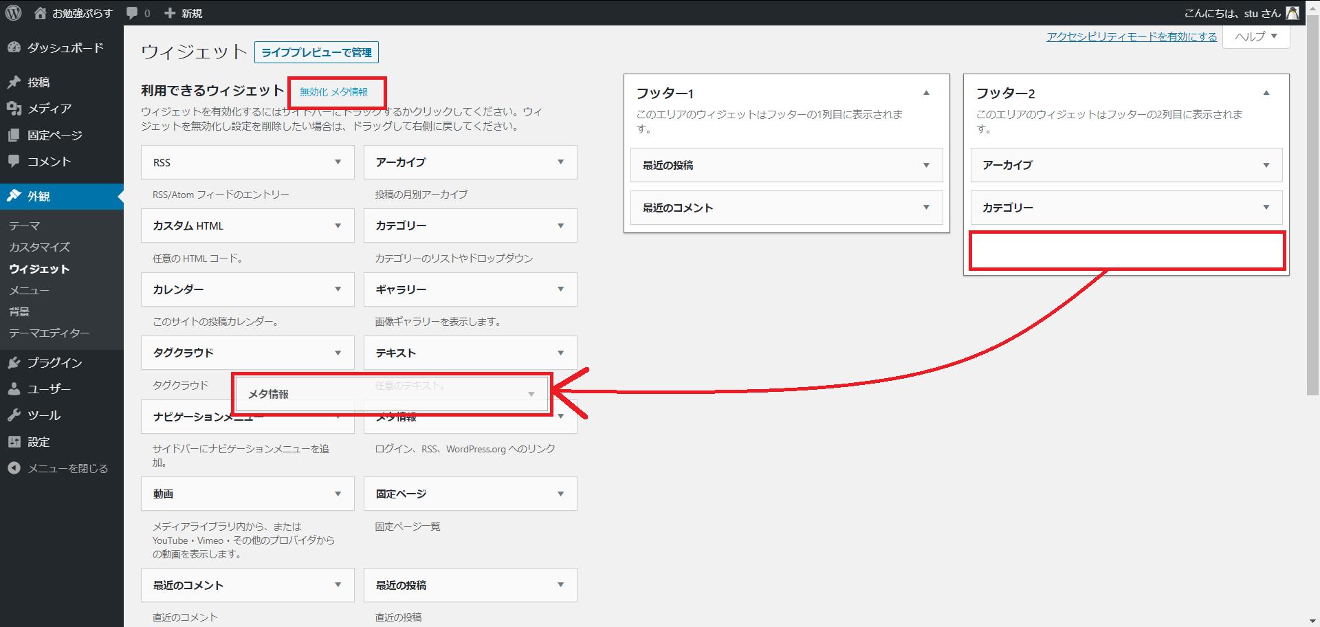 メタ情報を表示させないために、「メタ情報」と表示されている部分を画面左側にドラッグする(スライドさせて持っていく)