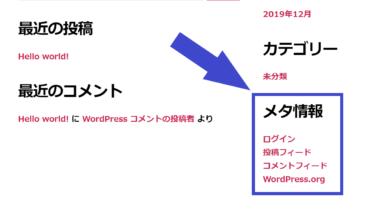 ブログトップページに表示されている「メタ情報」を非表示にする方法