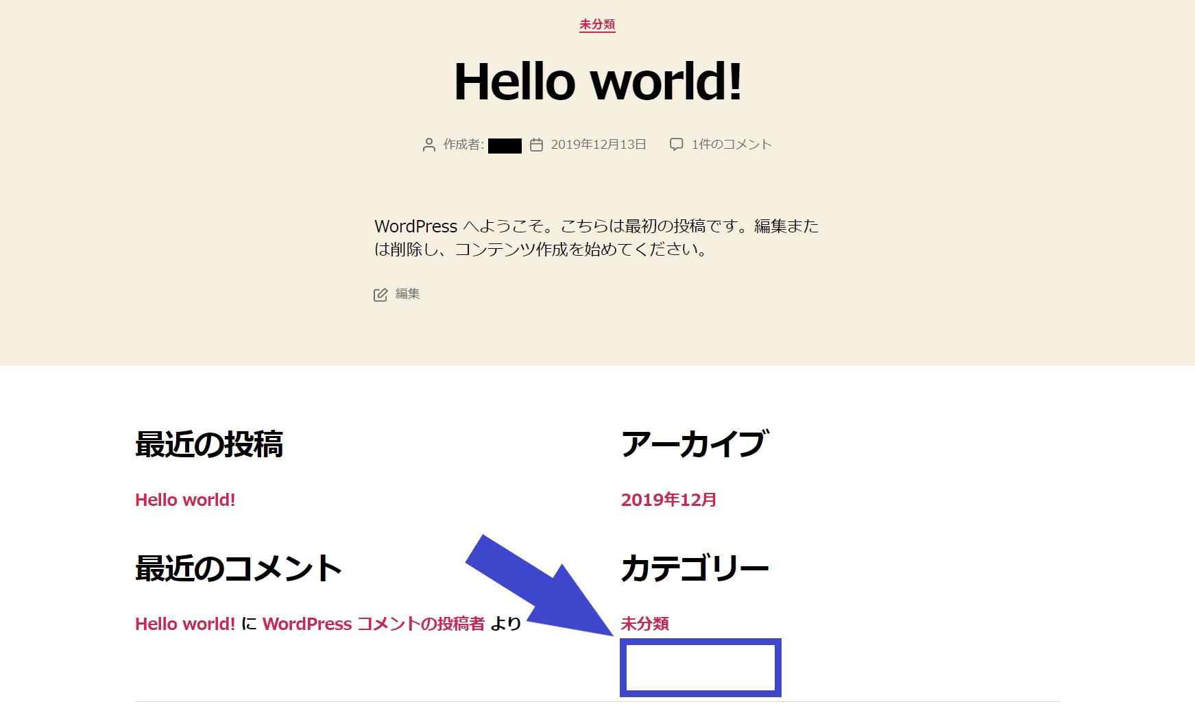 ブログトップ画面に「メタ情報」が表示されなくなった